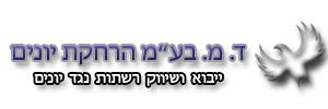 """ד.מ. בע""""מ ייבוא ושיווק רשתות נגד יונים"""